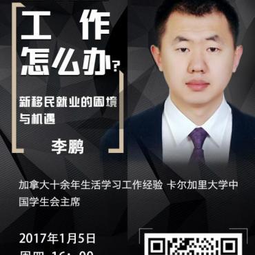 【华人说海外】移民后工作怎么办?(第30期)
