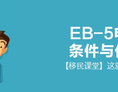 移民课堂:美国 第[1]期-----EB5的申请条件和优势