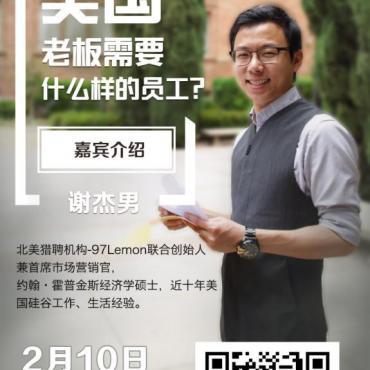 【华人说海外】美国老板需要什么样的员工?(第33期)