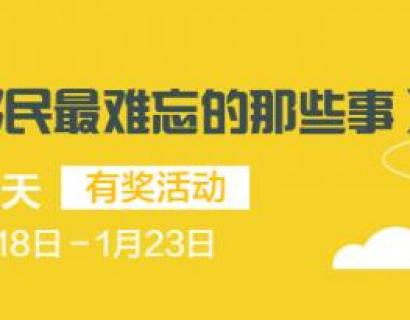 公布【有奖名单】华人的一天:我最难忘的移民那些事儿