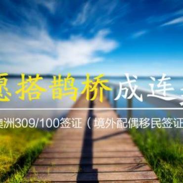 [课堂]愿搭鹊桥成连理 ——澳洲309/100签证(境外配偶移民签证)课堂
