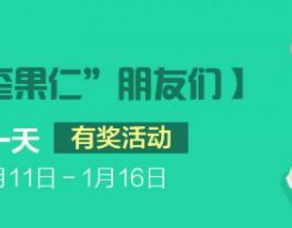 """公布【有奖名单】华人的一天:我和""""歪果仁""""朋友们"""