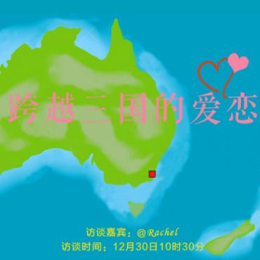 【访谈】跨越三国的爱恋——Rachel的浪漫情缘