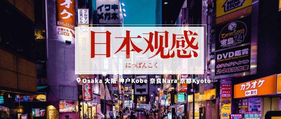 日本观感 | Osaka 大阪、神户Kobe、奈良Nara、京都Kyoto