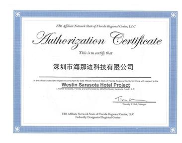 EB-5投资移民授权代理单位