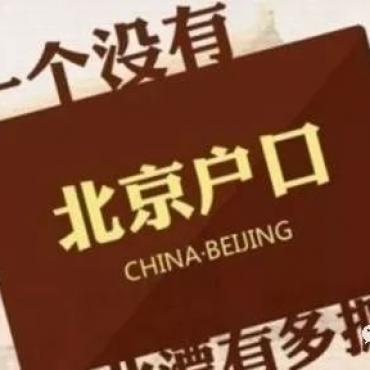 听说北京户口值50万,美国人民笑了