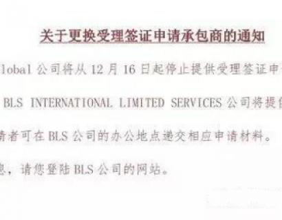 重要消息:西班牙签证申请中心更换至BLS International公司