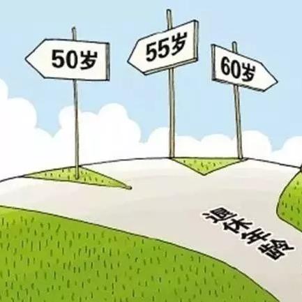 专家建议女性60岁退休?延迟退休是大势所趋!这些事要尽早做