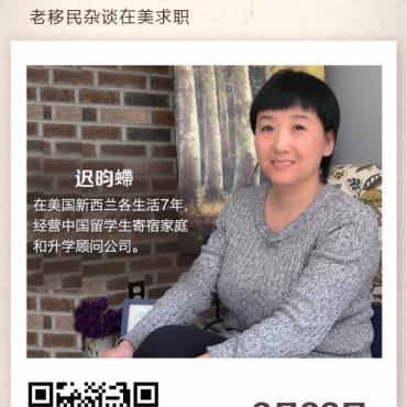 【华人说海外】移民后,只能在餐馆端盘子吗?(第39期)