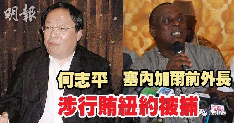 孙俪的亲戚,香港前民政局长涉嫌行贿在美国被捕,最高可判20年