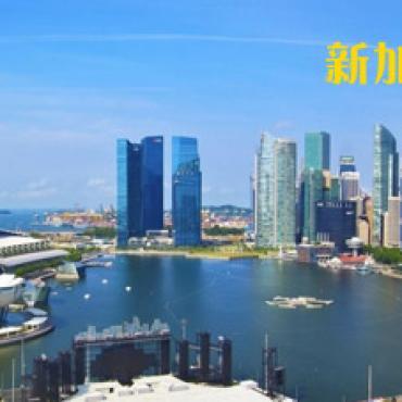 新加坡投资移民GIP(全球投资者计划)介绍