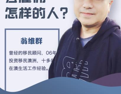 【华人说海外】澳洲老板会雇佣怎样的人?(第32期)