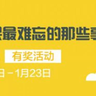 """【有奖活动】华人的一天:八一八移民最难忘的那些事儿——""""2016新春""""之家和万事兴第3发"""