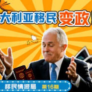 人太多?澳洲总理发话削减30000移民,悉尼将减半!(移民情报局第16期)