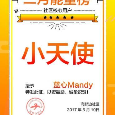 【公告】2017年2月社区达人颁奖小会圆满落幕
