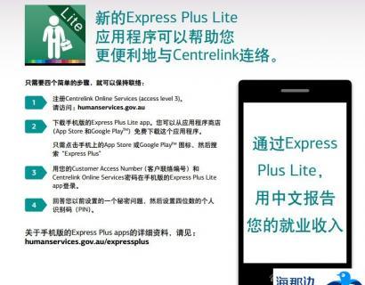 澳洲福利金指南:Express Plus Lite让您 更加便利地报告您的就业收入