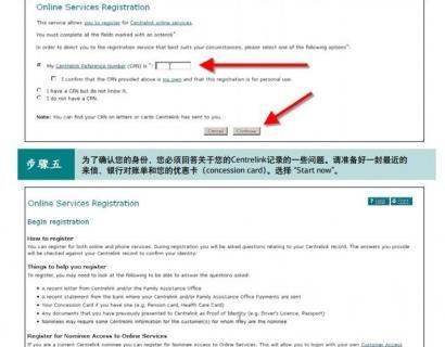 澳洲福利金指南:在线服务自行注册详细步骤指南