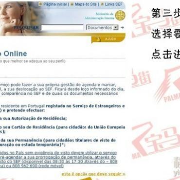 葡萄牙更换居留网上预约攻略