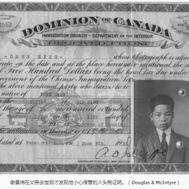 《身为华人在加拿大》:加拿大华人活动家谢景炜新书出版