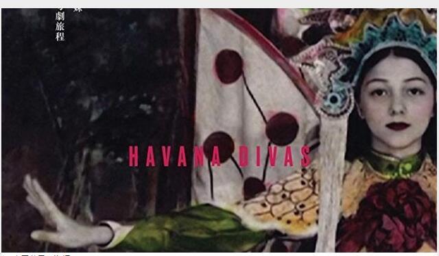 蒙特利尔亚洲传统文化节:艺术总监隆重推荐《古巴花旦》