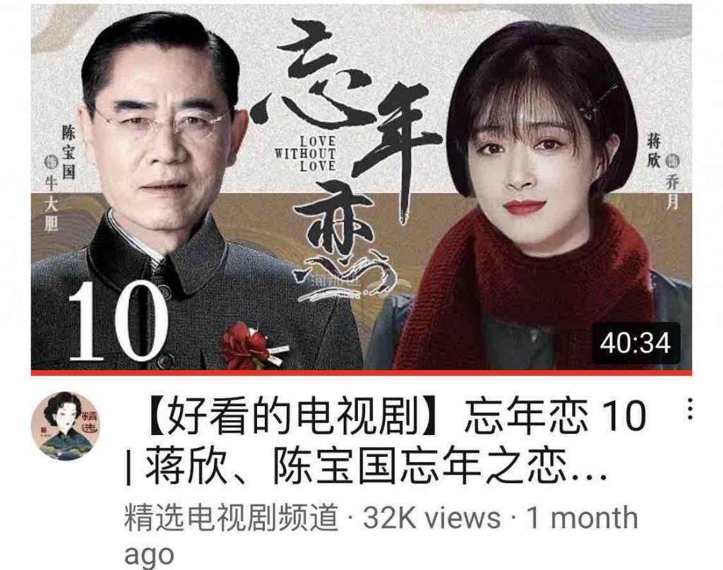 乡下生活(74)宅家追剧(2)