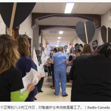 """强制性加班使护士形同人质:魁北克护士本周举行""""加班罢工"""""""