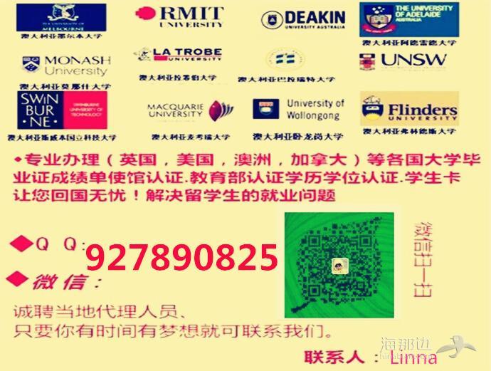 微信/927890825办理国外大学毕业证/成绩单/学历认证